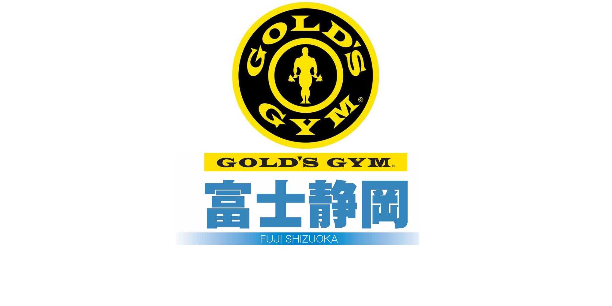 ゴールドジム富士静岡